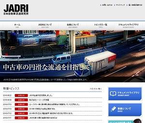 JADRI 日本自動車流通研究所