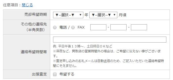 カーセンサー簡単ネット車査定 任意入力フォーム