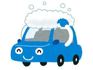 洗車 査定