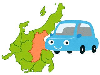 長野県 車買取店