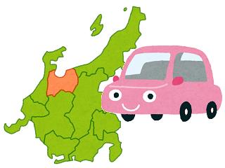 富山県 車買取店