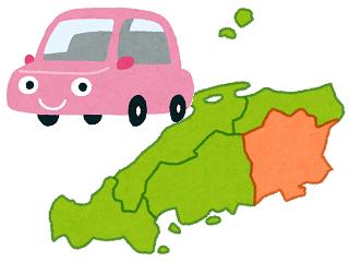 岡山県 車買取店