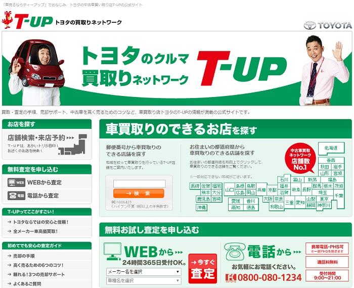 t-up トヨタの車買取査定